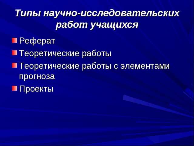 Типы научно-исследовательских работ учащихся Реферат Теоретические работы Тео...