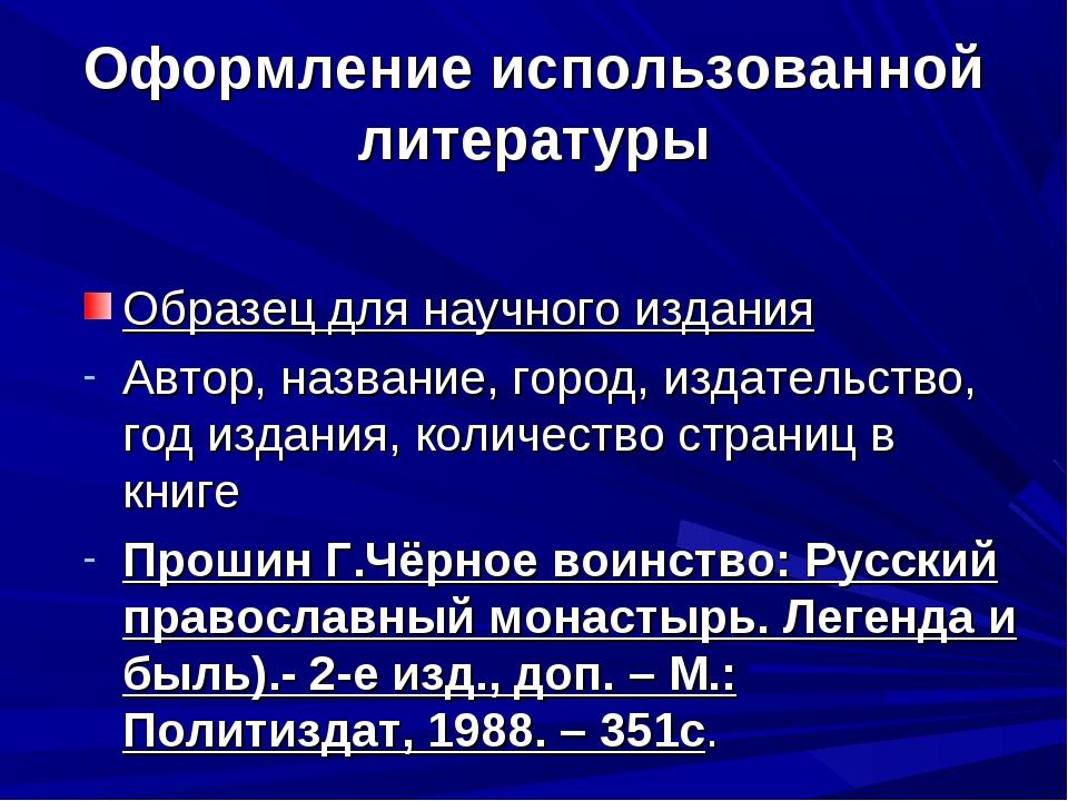 Оформление использованной литературы Образец для научного издания Автор, назв...