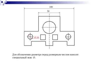 Для обозначения диаметра перед размерным числом наносят специальный знак Ø. 5