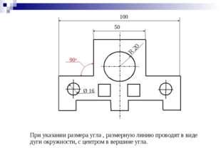 При указании размера угла , размерную линию проводят в виде дуги окружности,