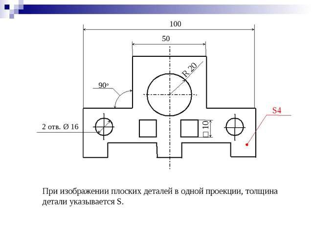 При изображении плоских деталей в одной проекции, толщина детали указывается...