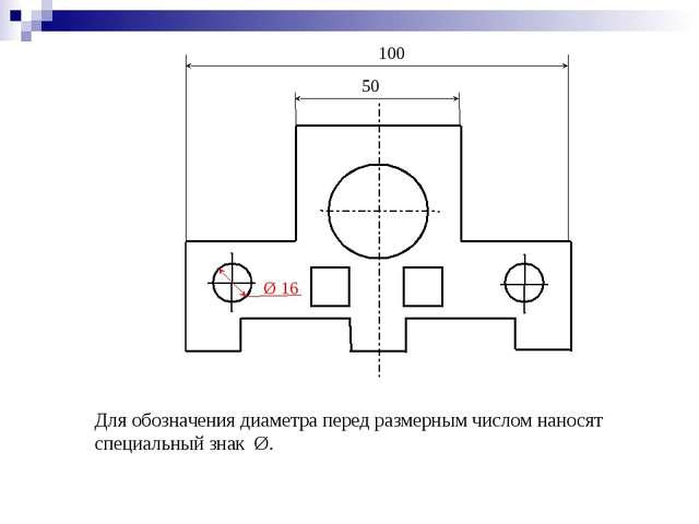 Для обозначения диаметра перед размерным числом наносят специальный знак Ø. 5...