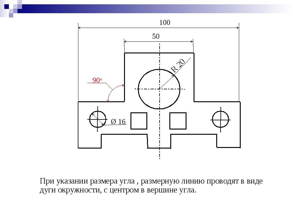 При указании размера угла , размерную линию проводят в виде дуги окружности,...