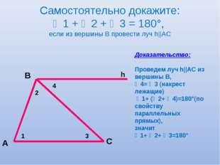 Самостоятельно докажите: ∠1 + ∠2 + ∠3 = 180°, если из вершины В провести луч