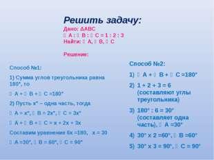 Способ №1: 1) Сумма углов треугольника равна 180°, то ∠А + ∠В + ∠С =180° 2) П