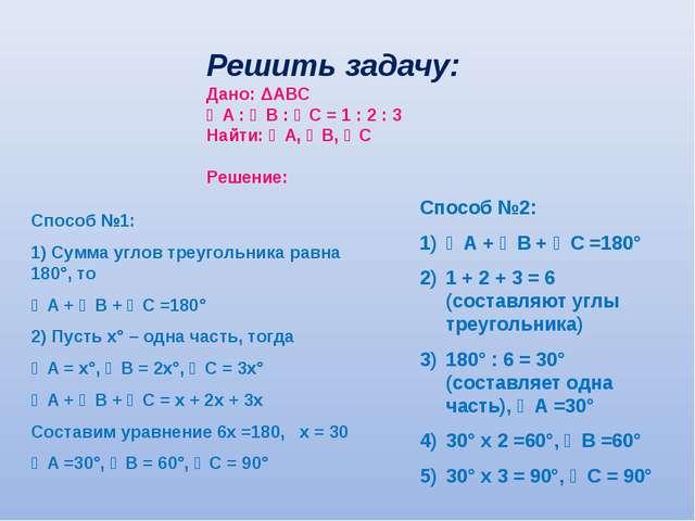 Способ №1: 1) Сумма углов треугольника равна 180°, то ∠А + ∠В + ∠С =180° 2) П...
