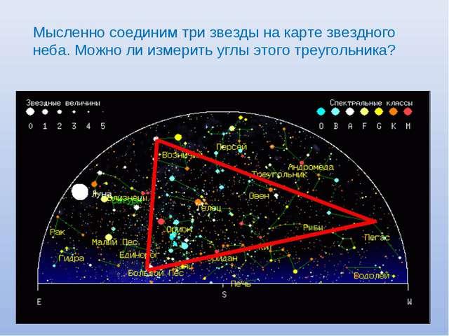 Мысленно соединим три звезды на карте звездного неба. Можно ли измерить углы...