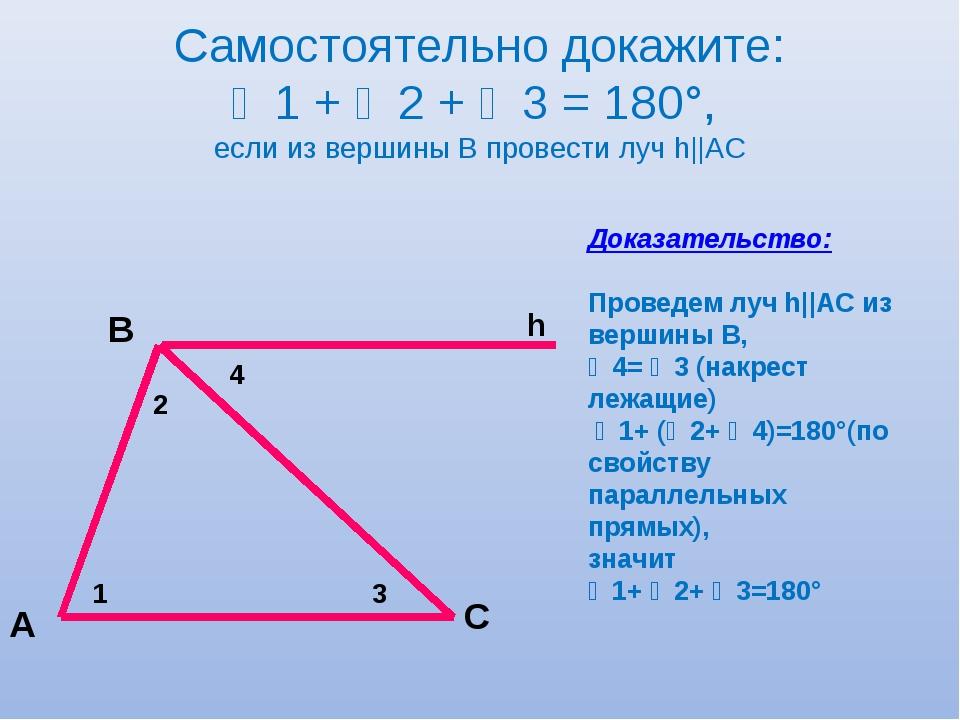 Самостоятельно докажите: ∠1 + ∠2 + ∠3 = 180°, если из вершины В провести луч...