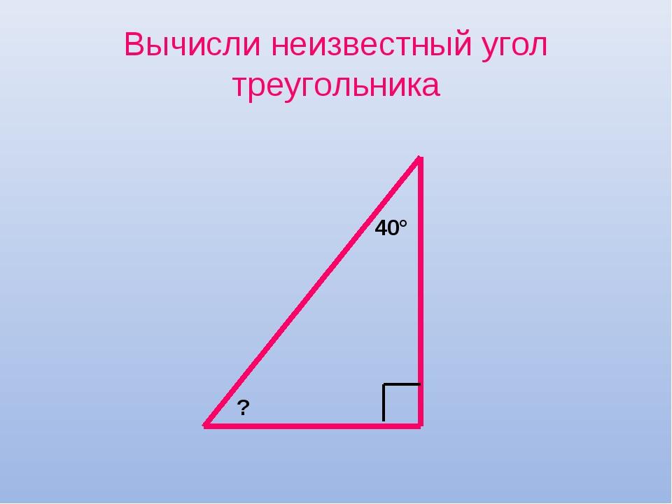 Вычисли неизвестный угол треугольника