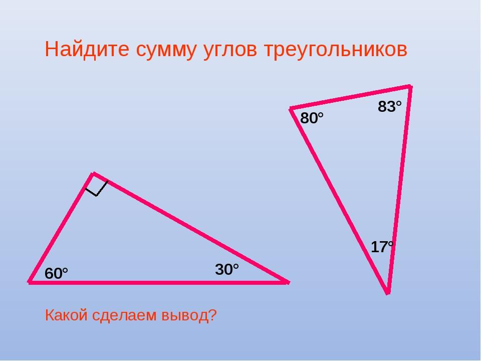 Найдите сумму углов треугольников Какой сделаем вывод?