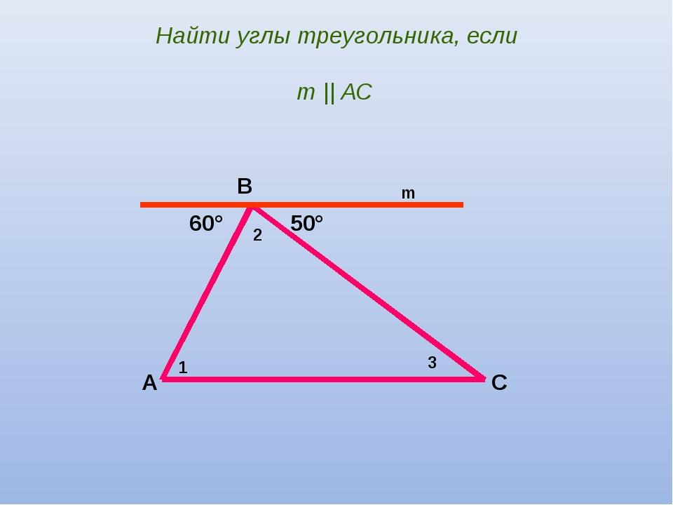 Найти углы треугольника, если m || AC