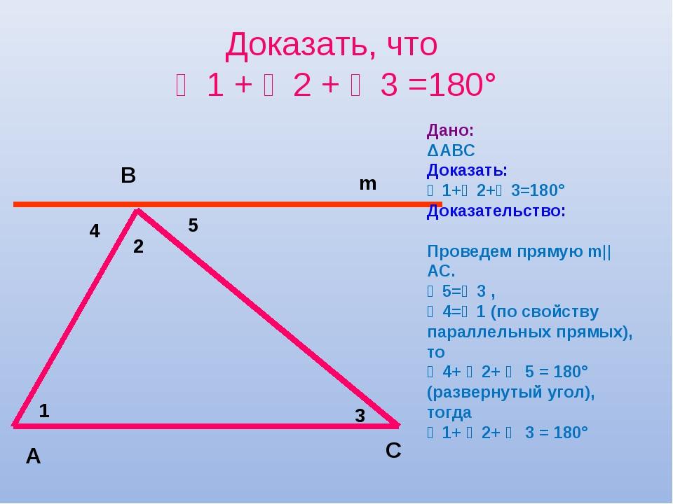 Доказать, что ∠1 + ∠2 + ∠3 =180° А С В Дано: ΔАВС Доказать: ∠1+∠2+∠3=180° Док...