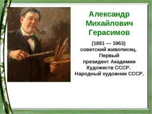 Александр Михайлович Герасимов (1881—1963) советскийживописец. Первый пре