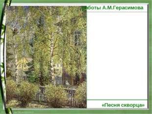 работы А.М.Герасимова «Песня скворца»