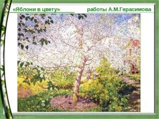 работы А.М.Герасимова «Яблони в цвету»