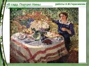 работы А.М.Герасимова «В саду. Портрет Нины Гиляровской»