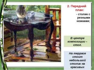 2. Передний план: - столик с резными ножками; На террасе стоит небольшой стол