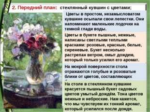 2. Передний план: стеклянный кувшин с цветами; Цветы в букете пышные, нежные,