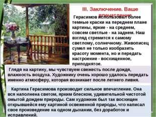 III. Заключение. Ваше впечатление Картина Герасимова производит сильное вп