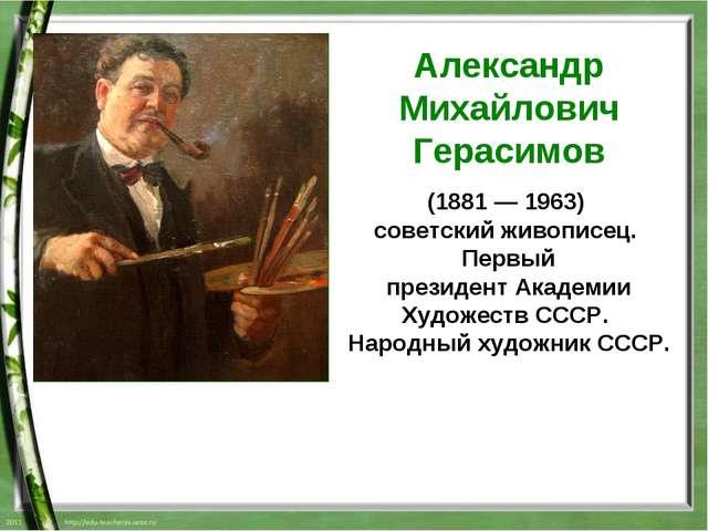 Александр Михайлович Герасимов (1881—1963) советскийживописец. Первый пре...
