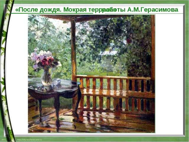 работы А.М.Герасимова «После дождя. Мокрая терраса»