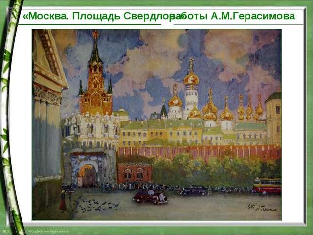 работы А.М.Герасимова «Москва. Площадь Свердлова»