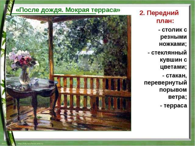 «После дождя. Мокрая терраса» 2. Передний план: - столик с резными ножками; -...
