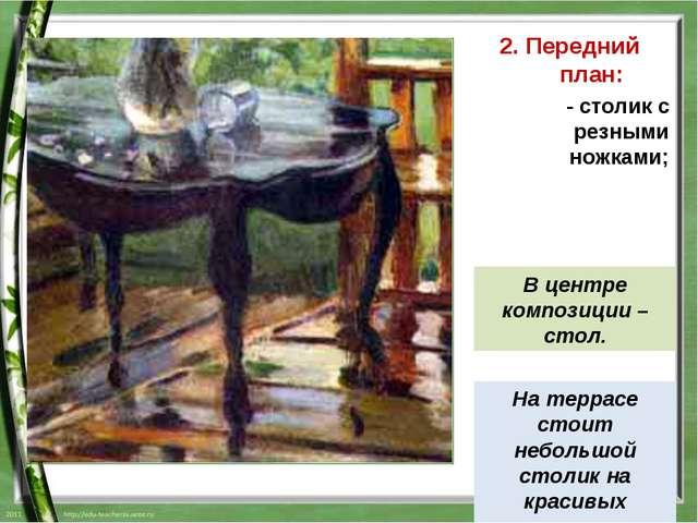 2. Передний план: - столик с резными ножками; На террасе стоит небольшой стол...