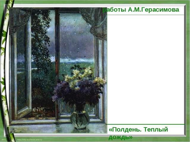 работы А.М.Герасимова «Полдень. Теплый дождь»