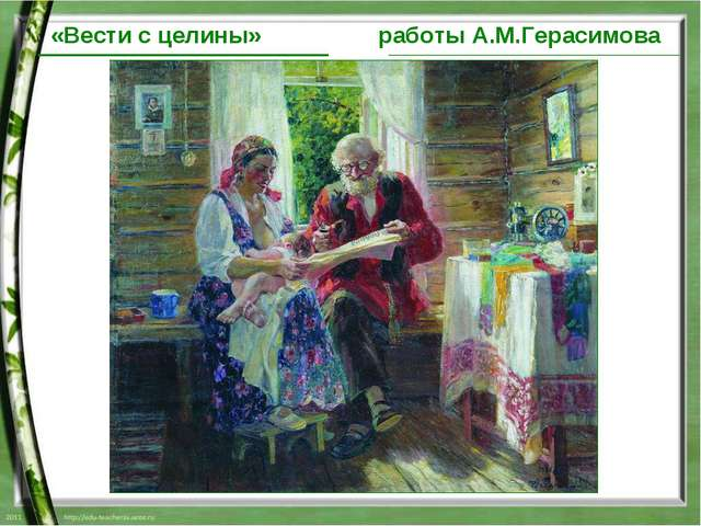 работы А.М.Герасимова «Вести с целины»