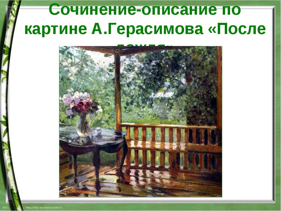 Сочинение-описание по картине А.Герасимова «После дождя»