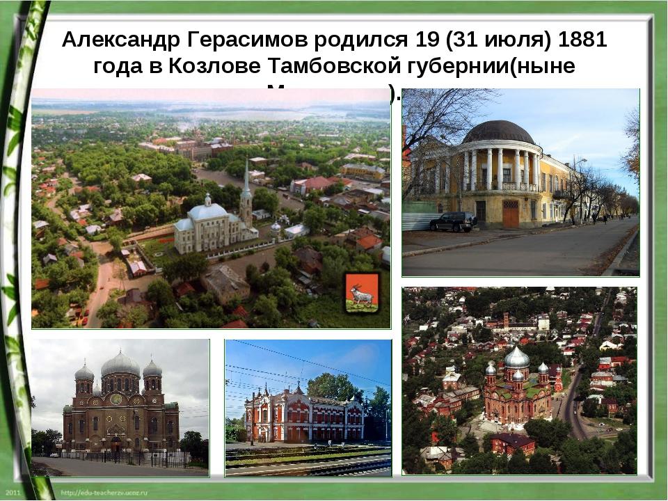 Александр Герасимов родился 19 (31 июля)1881 годав Козлове Тамбовской губер...