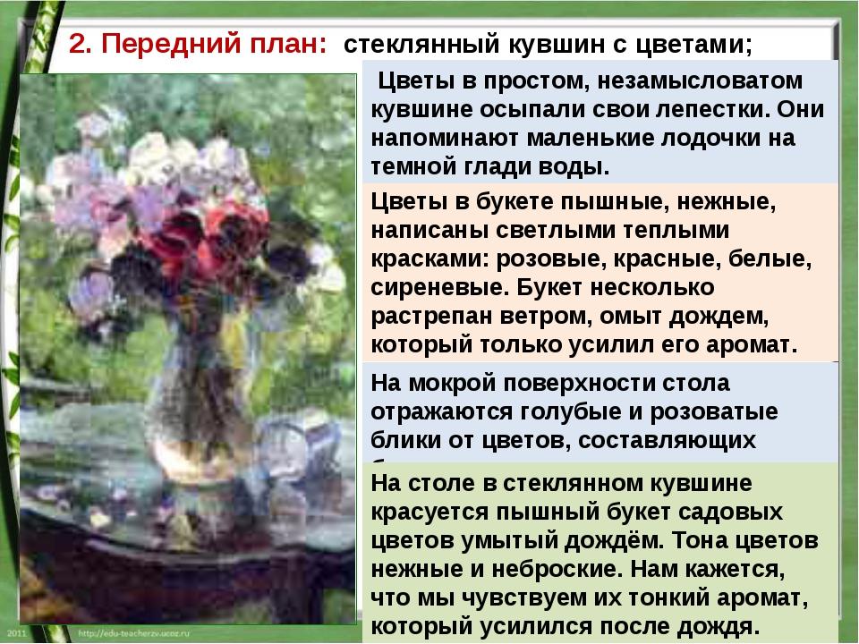 2. Передний план: стеклянный кувшин с цветами; Цветы в букете пышные, нежные,...