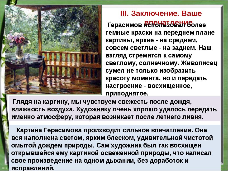 III. Заключение. Ваше впечатление Картина Герасимова производит сильное вп...