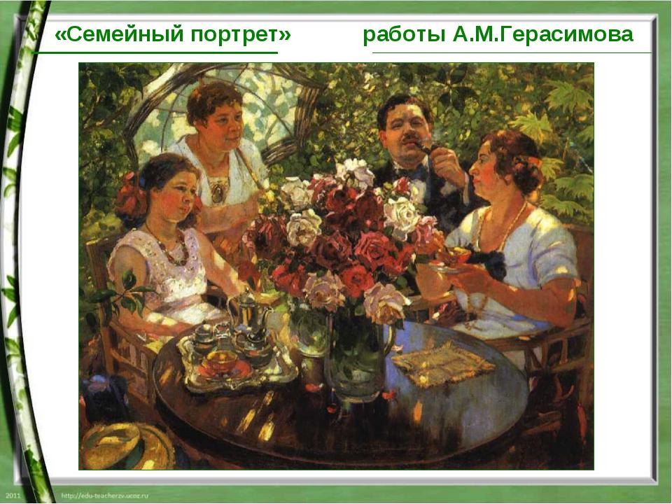 «Семейный портрет» работы А.М.Герасимова