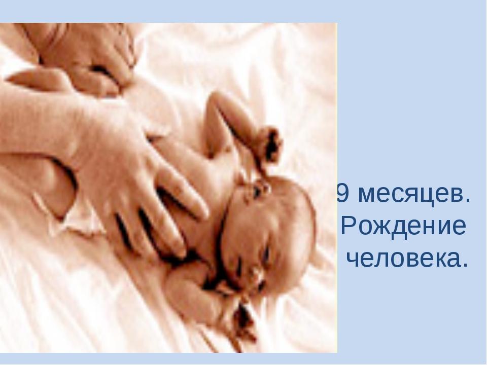 9 месяцев. Рождение человека.