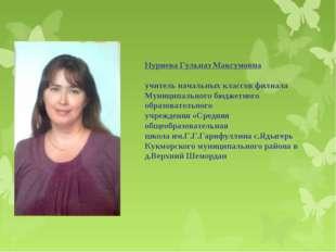 Нуриева Гульназ Максумовна учитель начальных классов филиала Муниципального