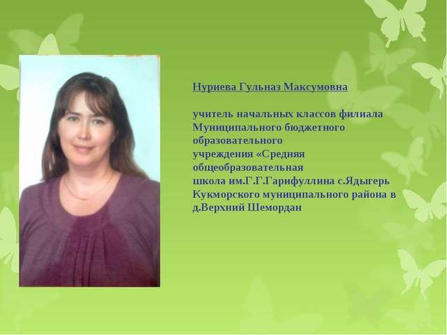 Нуриева Гульназ Максумовна учитель начальных классов филиала Муниципального...