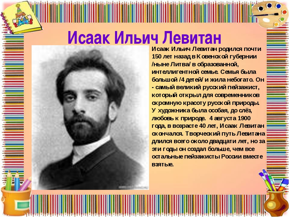 Исаак Ильич Левитан Исаак Ильич Левитан родился почти 150 лет назад в Ковенск...