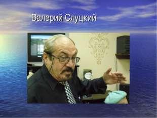 Валерий Слуцкий