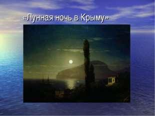 «Лунная ночь в Крыму»