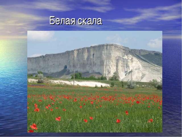 Белая скала