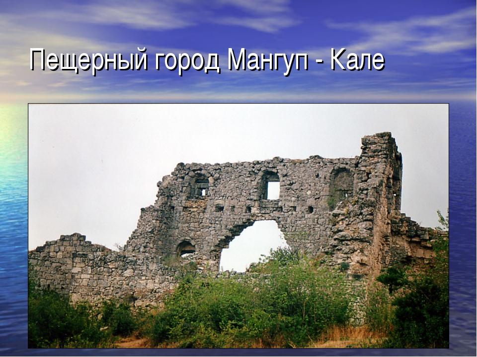 Пещерный город Мангуп - Кале