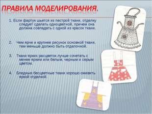 1. Если фартук шьется из пестрой ткани, отделку следует сделать одноцветной,