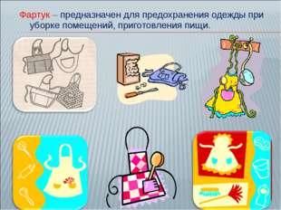 Фартук – предназначен для предохранения одежды при уборке помещений, приготов