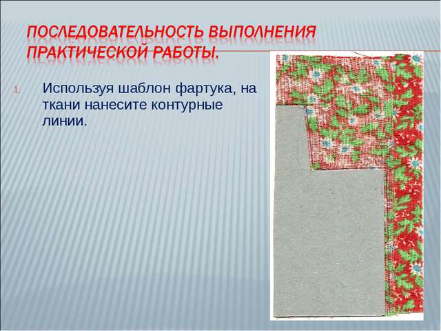 Используя шаблон фартука, на ткани нанесите контурные линии.