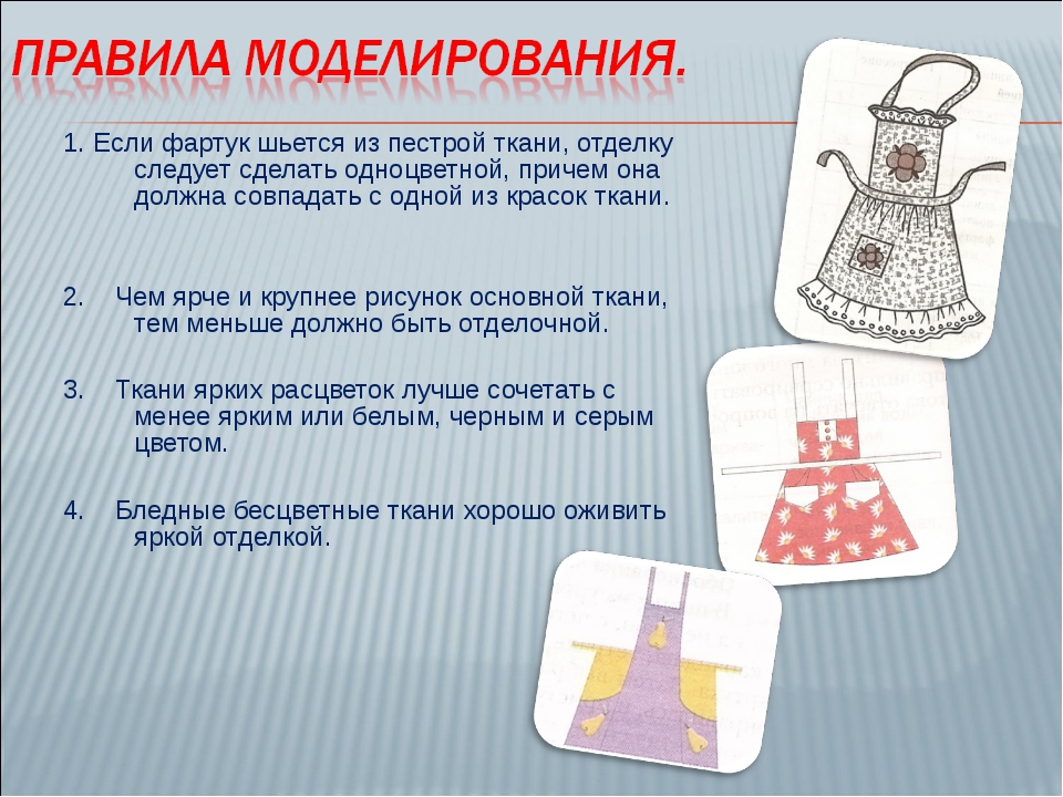 1. Если фартук шьется из пестрой ткани, отделку следует сделать одноцветной,...