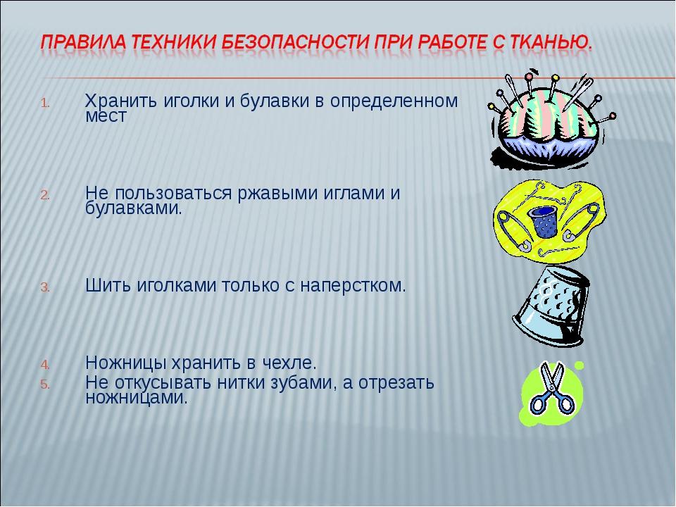 Хранить иголки и булавки в определенном мест Не пользоваться ржавыми иглами...