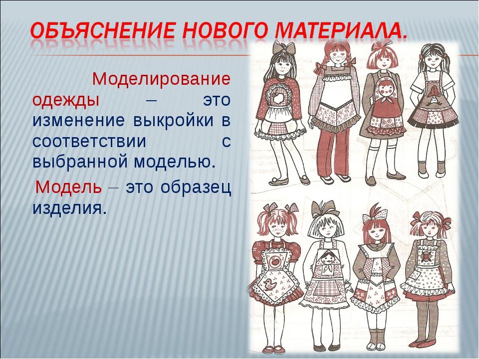 Моделирование одежды – это изменение выкройки в соответствии с выбранной мод...