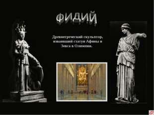 Древнегреческий скульптор, изваявший статуи Афины и Зевса в Олимпии.